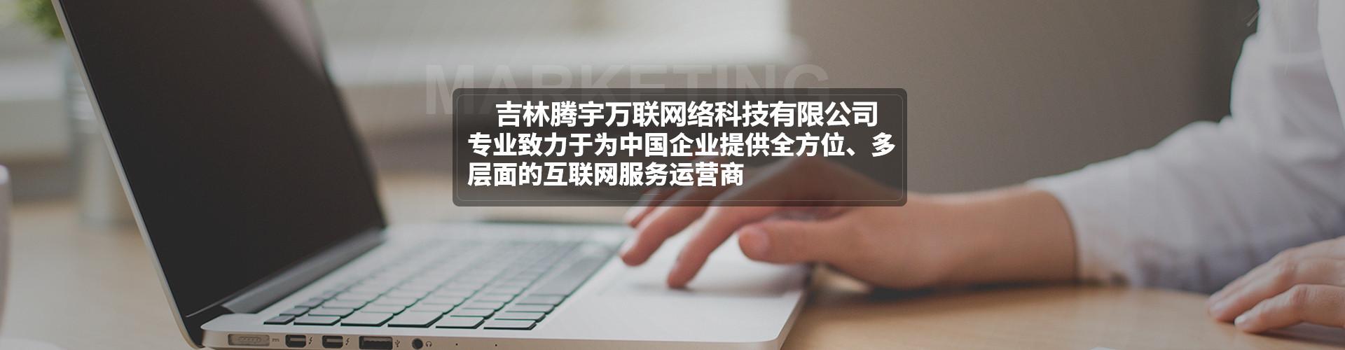 吉林网站建设公司